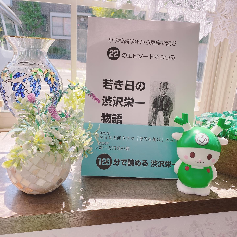 毎日️暑いですね🥵 コロナ感染予防、熱中症予防のためにも、 お家で涼しく過ごしましょ〜ぅ❣️  と言うことで、 今話題の[渋沢栄一]の本をご紹介します! この本は「青砥 淳」先生が、ご家族で読めるように分かりやすくまとめた、渋沢栄一の物語です。 NHKドラマ「青天を衝け」を見た方は、本の内容と映像がリンクして、より楽しめると思います。 小学校高学年〜中学生にオススメらしいのですが、大人の方にも是非読んで頂きたい本ですY(o0ω0o)Y  この度、はっぴーオークションで販売することになりました。 本屋さんには並ばない本なので、是非ご注文をお待ちしております❣️