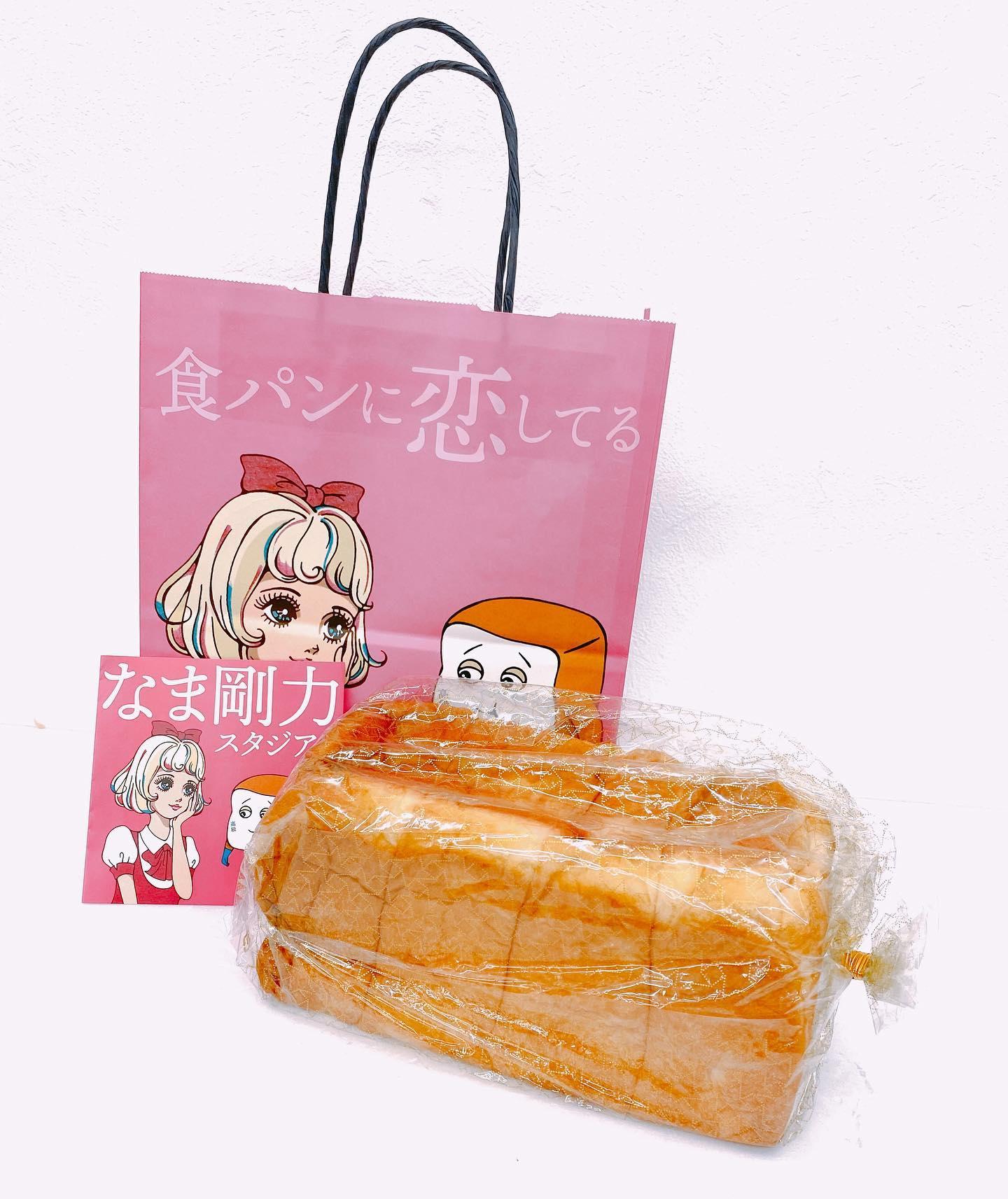 朝はパン(っ^ω^c)🥖 昼もパン(っ^ω^c) 夜もパン(っ^ω^c)🥐  最近深谷にできたなま剛力スタジアムに行ってきましたദ്ദി^._.^)  『食パンに恋してる』  いいキャッチフレーズですね!!  今夜早速いただきます🤤🤤